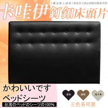【HOME MALL-卡哇伊加厚型釘釦皮製】加大6尺床頭片(3色)