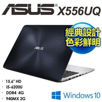 ASUS 華碩 X556UQ-0091B6200U  15.6FHD   i5-6200U  940MX 2G獨顯  經典效能筆電