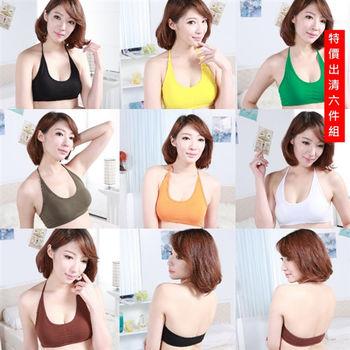 【阿芙蘿】出清超值6件組 T-BRA 棉質休閒/運動內衣 -寬版型(多色)