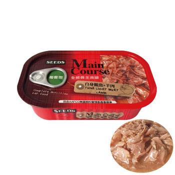 【SeedS】惜時 每客思全營養主食罐-白身鮪魚+羊肉115G x 24入