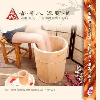 【beautiful life】真功夫香檜木泡腳桶圓37.5cm高45cm