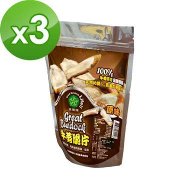 【笑蒡隊】牛蒡脆片3包組(原味)