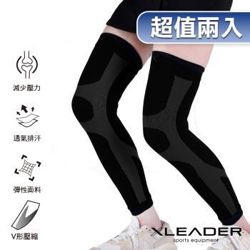 LEADER 進化版X型運動壓縮護膝腿套 兩入S-M