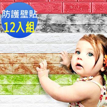 韓國3D立體-居家兒童防護壁貼77x70(超值12入組)