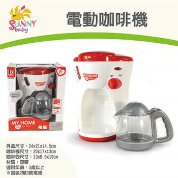 [ Sunnybaby生活館 ]電動咖啡機