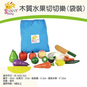 [ Sunnybaby生活館 ]木質水果切切樂(袋裝)