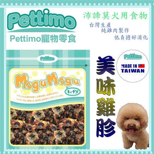 Pettimo 沛諦莫系列-香脆美味雞胗口味 (3入裝) 寵物犬零食 狗零嘴 潔牙 打結骨 肉乾