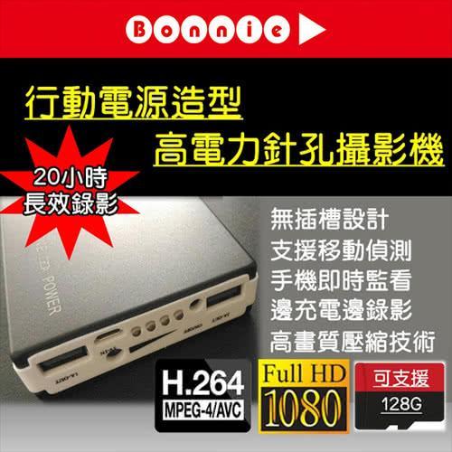 Bonnie A9 手機即時監控 行動電源外型 無插槽設計 針孔攝影機