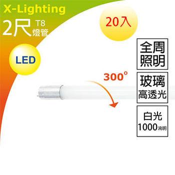 LED T8 2尺 10W 白光 玻璃燈管 (20入)  EXPC X-LIGHTING