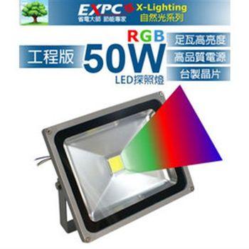 LED 50W 工程版 (彩色) RGB 探照燈 投射燈 投光燈 附遙控器 防水型 EXPC X-LIGHTING