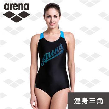【限量 今夏新款】 arena  休閒款 FSS6237WA 女士 性感 顯瘦 連體三角泳衣 超彈 透氣 舒適 運動游泳衣