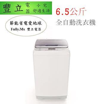 豐立洗衣經典65 初體驗 (全自動洗衣機6.5公斤)