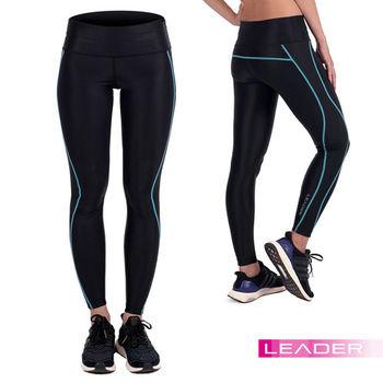 LEADER 女性專用 X-Fit運動壓縮寬腰緊身褲 長褲 藍線