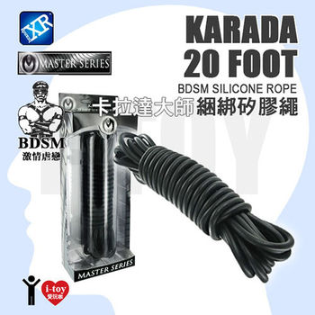 美國 XR brands 卡拉達大師綑綁矽膠繩 KARADA 20 FOOT BDSM SILICONE ROPE