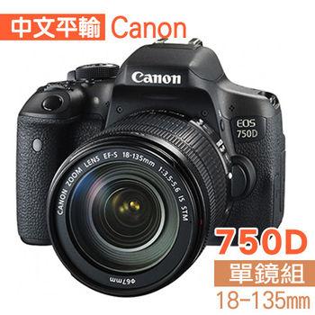 【64G+副電組】Canon EOS 750D+18-135mm STM (平輸中文)