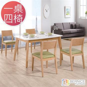 Bernice-沃克北歐風餐桌椅組(一桌四椅)