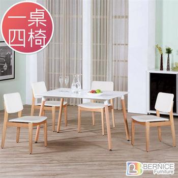 Bernice-莉莎北歐風餐桌椅組(一桌四椅)