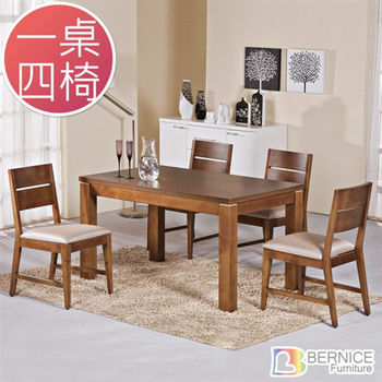 Bernice-達斯柚木餐桌椅組(一桌四椅)