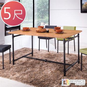 Bernice-尚恩造型工業風5尺實木餐桌