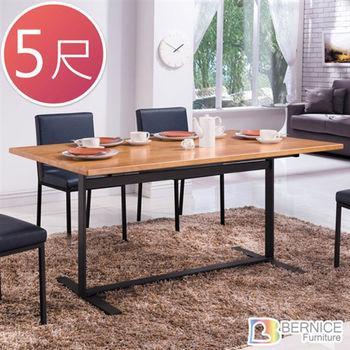 Bernice-高爾簡約工業風5尺實木餐桌