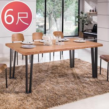 Bernice-艾克工業風6尺實木餐桌