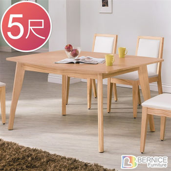 Bernice-拉亞簡約北歐風實木5尺餐桌