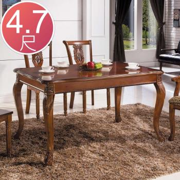 Bernice-法式古典4.7尺造型餐桌