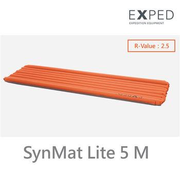 【瑞士EXPED】SynMat LITE 5保暖填充睡墊(M)