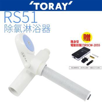 日本東麗TORAY 除氯淋浴器 RS51
