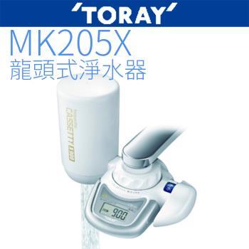 TORAY東麗 MK205X 生飲淨水器-迷你型
