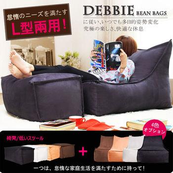【H&D】幸福時光舒適L型+腳凳懶骨頭/懶人沙發-4色
