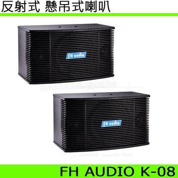 FH AUDIO K-08 八吋低音反射式 懸吊式喇叭