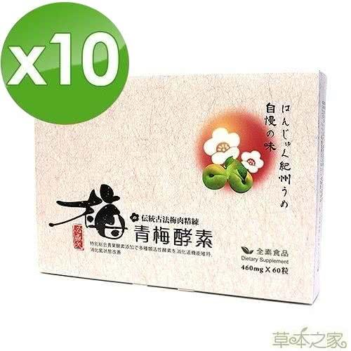 草本之家-青梅酵素60粒X10盒