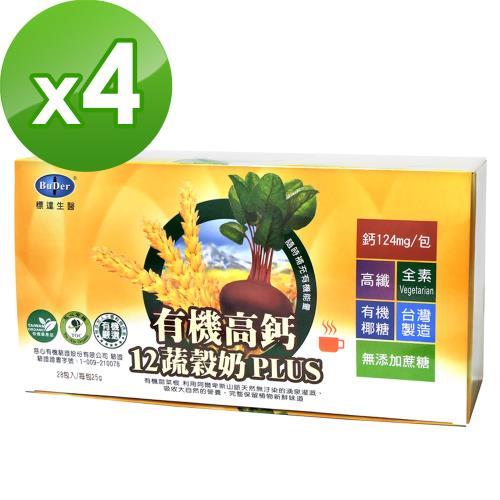 【BuDer標達】有機高鈣12蔬穀奶(25gx28包/盒)x4盒組