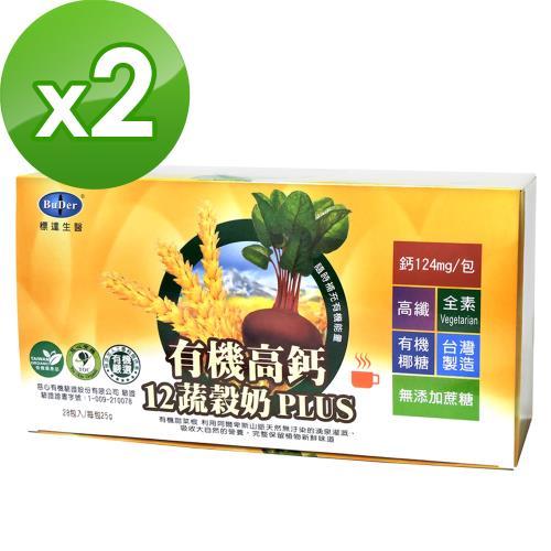 【BuDer標達】有機高鈣12蔬穀奶(25gx28包/盒)x2盒組