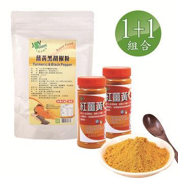 【喬伊農場】薑黃粉雙料組合 - 紅薑黃粉1罐+薑黃黑胡椒粉1包(300g/罐+250g/包)