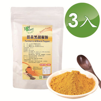 【喬伊農場】薑黃黑胡椒粉 (250g/包)  3入