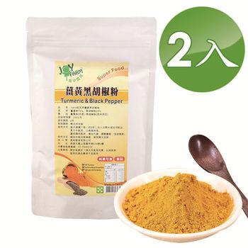 【喬伊農場】薑黃黑胡椒粉 (250g/包)  2入