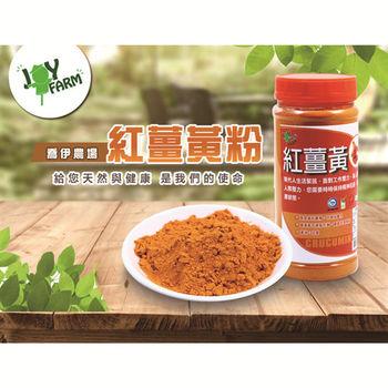 【喬伊農場】紅薑黃粉 (300g/罐) 2入