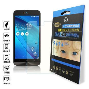 【台灣製】COOL ASUS ZenFone Selfie ZD551KL 5.5吋 全波段抗藍光玻璃貼