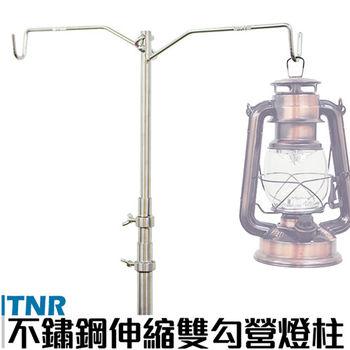 【迪伯特DIBOTE】不鏽鋼伸縮雙吊勾營燈柱 露營燈架.露營燈架 自撞槌/咚咚咚