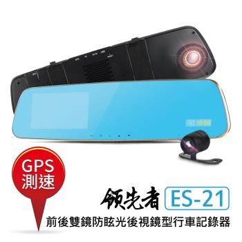 (送32G+FM-W9音樂傳輸器) 領先者 ES-21 GPS測速 前後雙鏡 防眩光後視鏡型行車記錄器