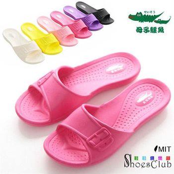 【ShoesClub】【165-BN88】母子鱷魚 台灣製MIT 超輕 一體成型 防水 防滑 室內室外 拖鞋.5色 粉/白/黑/黃/紫