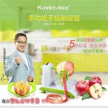 超好用水果削皮器 連小孩也可以簡單切蘋果 現買再送送切果器
