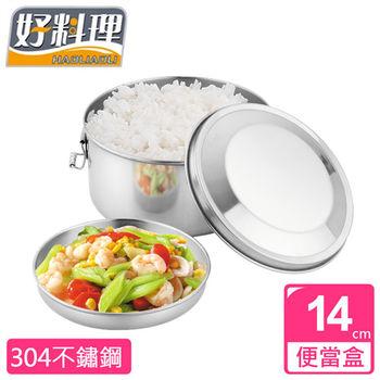 【好料理】日式雙層304不鏽鋼便當盒(14cm)