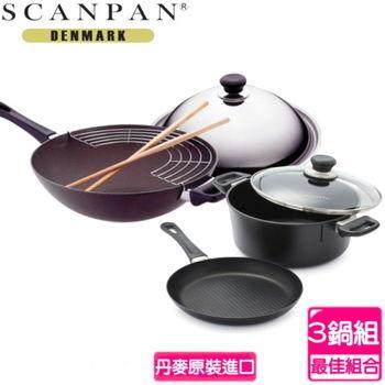 【丹麥 SCANPAN】思康 單柄炒鍋 32CM+24cm雙鍋組
