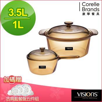 【美國康寧 Visions】晶彩透明鍋超值雙鍋組雙耳3.5L+單柄1L