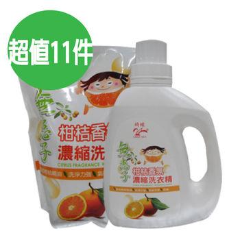 【綺緣無患子】台灣柑桔抗菌潔白洗衣精超值11件組