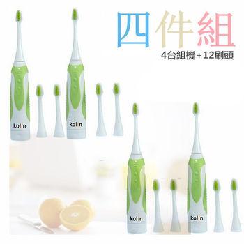 《4入超值組》【Kolin歌林】聲波電動牙刷,KTB-R05A
