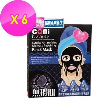 【coni beauty】冰河醣蛋白極致保濕修護黑面膜(六盒)